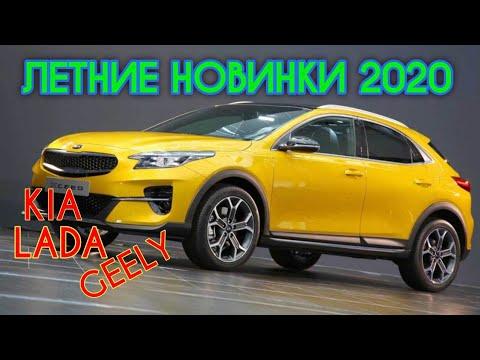 Летние новинки авто! Киа X Ceed, новый ларгус, Geely Atlas PRO, FY11. Авторынок России:Цены будущего