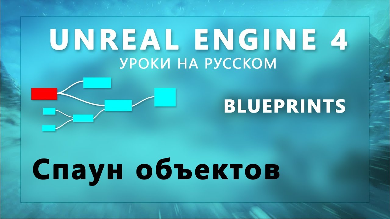 Download 16. Blueprints Unreal Engine 4 - Создание (Spawn) объектов