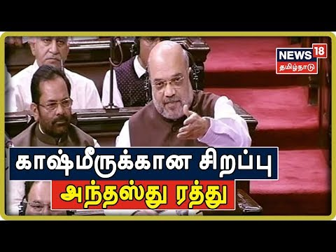 breaking-news-:-article-370-on-kashmir's-special-status-to-go,-says-amit-shah-in-rajya-sabha
