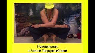 Упражнение НЕДЕЛИ с Еленой Твердохлебовой