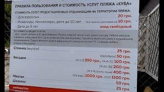 """Пляжные войны 2018.Славянск""""КУБА"""".""""Мы не обязаны оповещать население, что пляж бесплатный""""!"""
