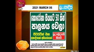Ayubowan Suba Dawasak | Paththara | 2021-03-06 |Rupavahini Thumbnail