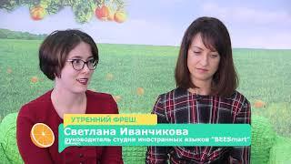 Студия иностранных языков BeeSmart. Как ребёнку быстро и легко выучить английский?