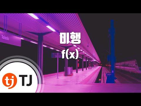 Shadow 미행_f(x) 에프엑스_TJ노래방 (Karaoke/lyrics/Korean reading sound)