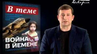 В теме Война в Йемене 2015