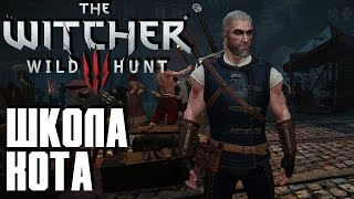 "Ведьмак 3: Дикая Охота(The Witcher 3: Wild Hunt) - Доспехи школы Кота #41 Сложность "" На Смерть!"""