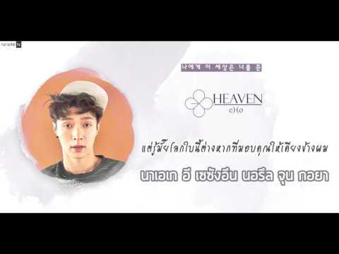 [THAISUB] EXO(엑소) - Heaven l newkkn