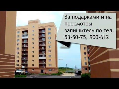 Купить квартиру в Саратове в новостройке от застройщика.
