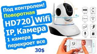 ОБЗОР- IP КАМЕРА 720 HD WIFI P2P ПОВОРОТНАЯ +ГОЛОСОВАЯ СВЯЗЬ #1