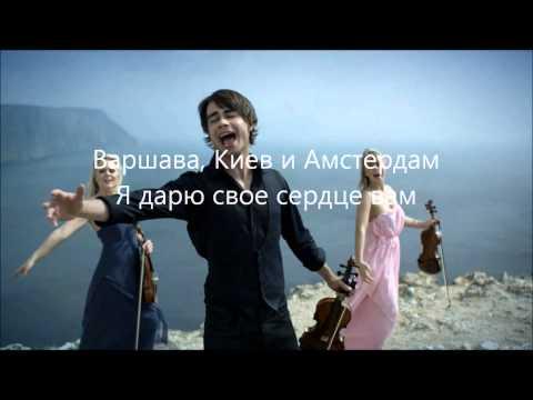 Александр Рыбак / Alexander Rybak - Стрела Амура