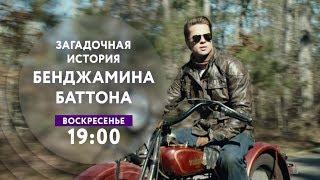 """Загадочная история Бенджамина Баттона"" на ТНТ4!"