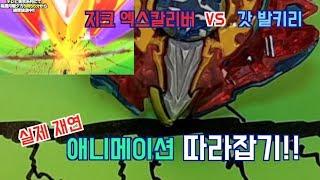 베이블레이드 버스트 갓 명경기 실제재연 [지크 엑스칼리버 VS 갓 발키리] l sieg xcalibur  vs god valkyrie l ジークエクスカリバー vs ゴッドヴァルキリー