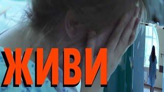 """Короткометражный фильм 2016 года  """"Живи"""" реж.  Елена Пискарева"""