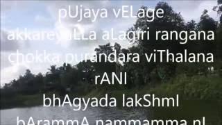 Bhagyada Lakshmi Baramma Karaoke Devotional song with Lyrics f