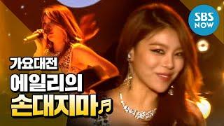 SBS [2014 가요대전] - TOP10, 에일리 '손대지마 + Problem'