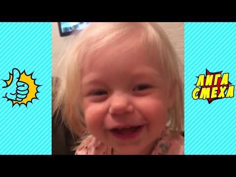 Попробуй Не Засмеяться С Детьми - Смешные Дети! Милые Крохи Лучшие Приколы! Видео Для Детей 2019! #3