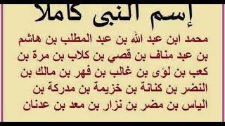 أسم النبى محمد كاملاً حتى آدم عليه السلام