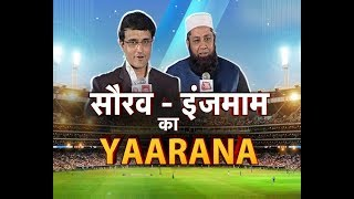 Download SUPER EXCLUSIVE: Sourav and Inzamam Ka Yaarana, With Stories of Indo-Pak Cricket | Vikrant Gupta Mp3 and Videos