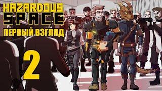 Hazardous Space - Первый взгляд - Космический рогалик [#2] конец | PC