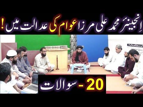 179-Mas'alah : Engineer Muhammad Ali Mirza PUBLIC ki ADALAT main, 20-Impt. Questions (16-July-2017)