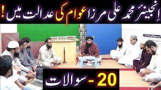 Download lagu 179-Mas'alah : Engineer Muhammad Ali Mirza PUBLIC ki ADALAT main, 20-Impt. Questions (16-July-2017)