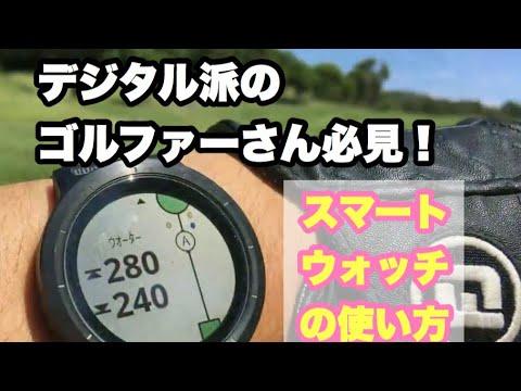 【ゴルフ】スマートウォッチ(GPSナビ)を使ってみました/Garmin vivoactive3 開封動画&使用レポート