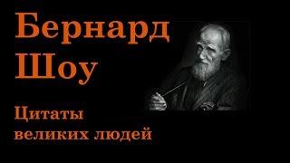 Бернард Шоу. Цитаты. Голос Максима.