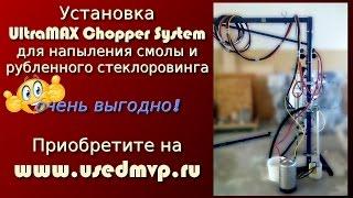 Установка UltraMAX для напыления стеклопластика