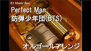 Perfect Man/防弾少年団(BTS)【オルゴール】 thumbnail