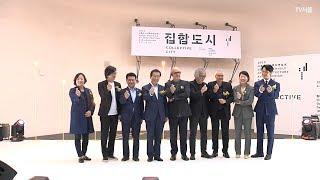 [TV서울] 서울시, '2019 서울도시건축비엔날레' …
