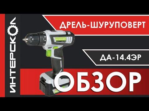 Инструмент ИНТЕРСКОЛ. Обзор дрели-шуруповерта ДА-14,4ЭР (на универсальной аккумуляторной платформе)