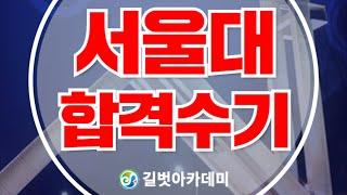 5~6등급도 목동수학학원 수강 1~2년만에 서울대 합격…