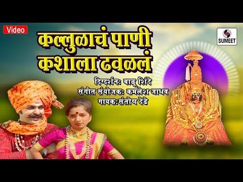 Santosh Dedhe - Kallulache Pani - Nagachya Pillala - Orignal - Sumeet Music