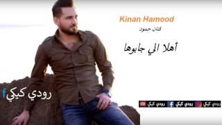 أهلا الي جابوها كنان حمود 2017 - morad salh