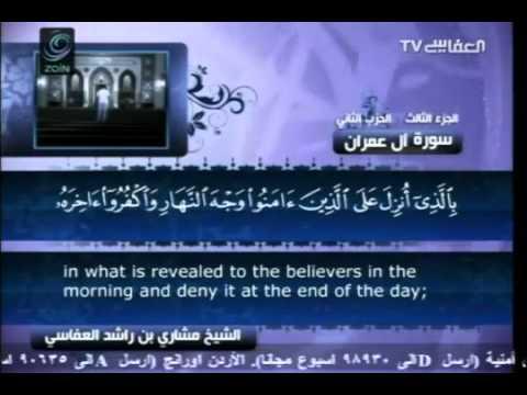 Surah 03: Al-Imran in English Written Translation by Mishary bin Rashid Al-Afasy