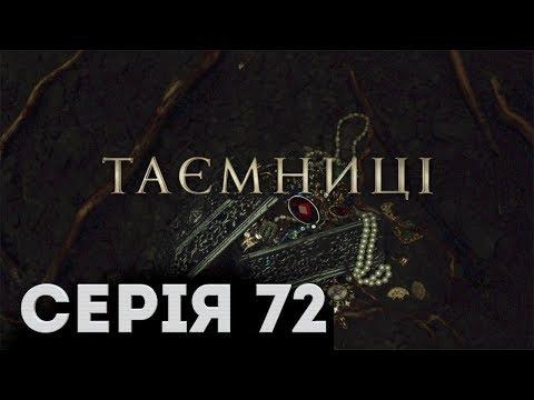 Таємниці (Серія 72)