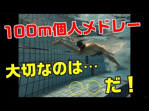 100m個人メドレー攻略法【水泳】【DAIYA SETO  SMILE  CUP】