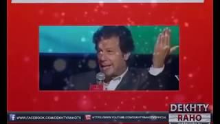 """PTI Chairman Imran Khan Said """"Zulfiqar Ali Bhutto is my Ideal Leader"""""""