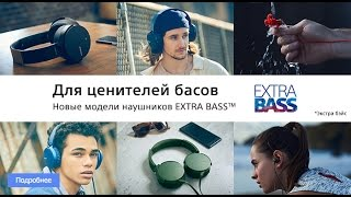 sony MDR-XB510AS For Sports (Extra Bass) Обзор 2017