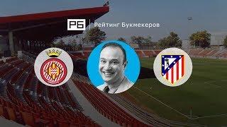 Прогноз Константина Генича: «Жирона» — «Атлетико»