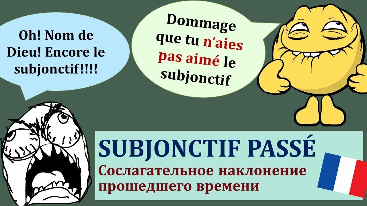 Урок#160: Subjonctif passé. Французская грамматика. Сослагательное наклонение прошедшего времени