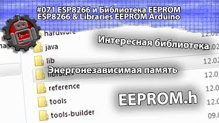 #071 ESP8266 и Библиотека EEPROM Libraries Arduino