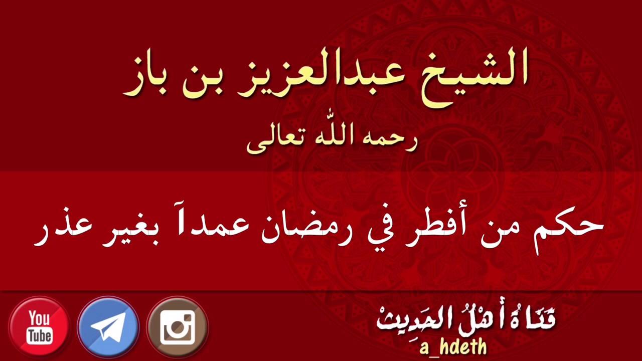 حكم من أفطر في رمضان عمدآ بغير عذر الشيخ عبدالعزيز بن باز Youtube