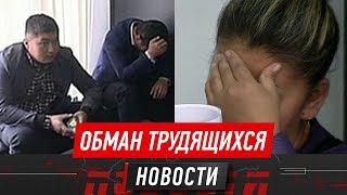Люди съехались со всего Казахстана требовать деньги с компании по трудоустройству