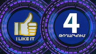 I Like It ArmeniaTV 05.05.2019 Փուլ 2 Մրցութային օր 1 / Pul 2 Mrcutayin Or 1