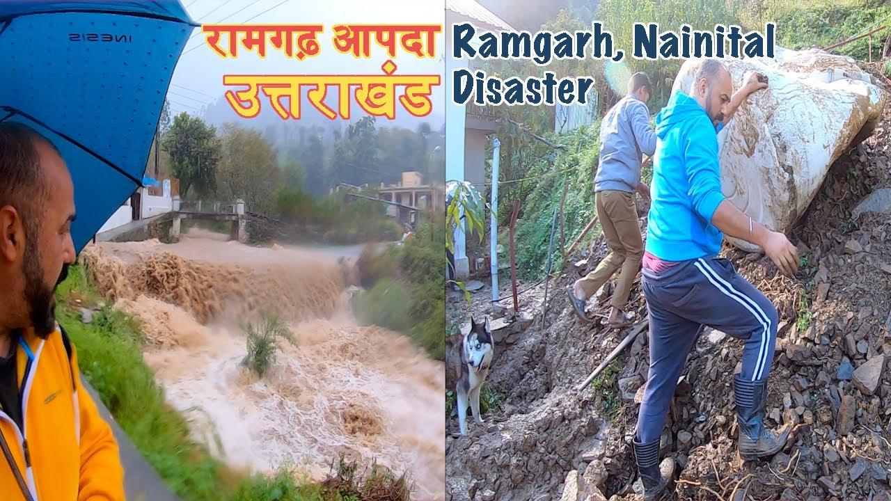 रामगढ़ नैनीताल आपदा उत्तराखंड | Ramgarh devastated due to rains & cloud bursts In Uttarakhand