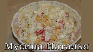 Салат с крабовыми палочками. Простой, сытный, недорогой и вкусный салат.