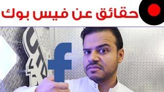 حقائق ومعلومات عن فيسبوك الشبكة الاجتماعية الاقوى والاضخم Facts about FaceBook