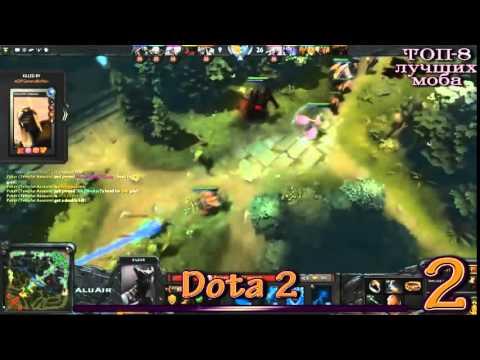 видео: ТОП 8 игр жанра moba by kinat Лучшие моба игры