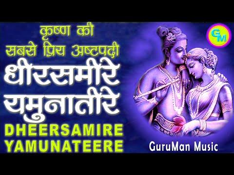 geet-govind---dheersameere-yamunateere.-radhakrishna-divine-love.-गीत-गोविन्द---धीरसमीरे-यमुनातीरे-|